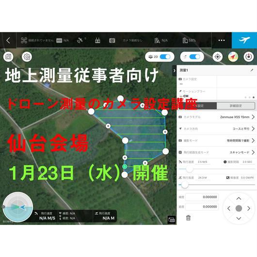【講座 仙台会場】UAV測量に欠かせないカメラ知識と撮影手法