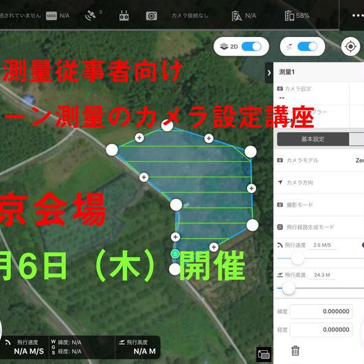 【講座 東京会場】UAV測量に欠かせないカメラ知識と撮影手法