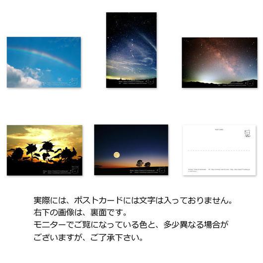 ポストカード・風景(5枚セット)