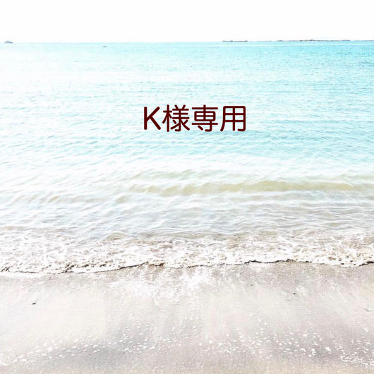 K様専用ページ