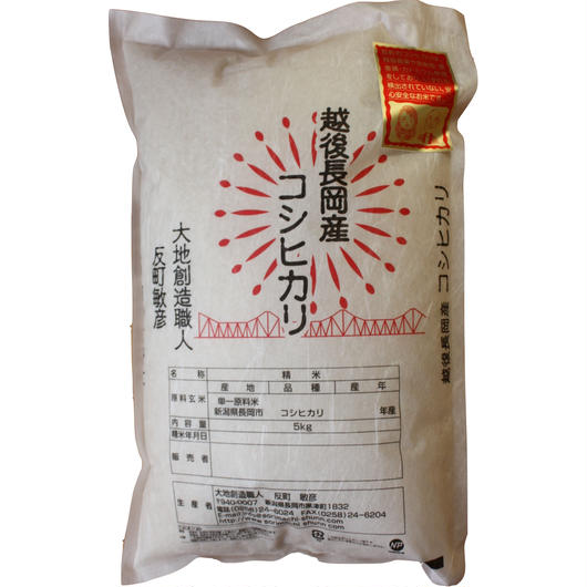 【H29新米】特別栽培米(農薬8割減)コシヒカリ5kg(新潟県長岡産)