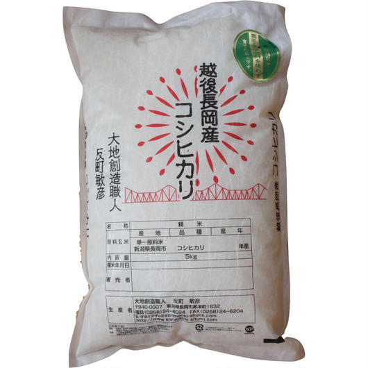 【H30新米】農薬・化学肥料不使用 コシヒカリ 10kg(新潟県長岡産)