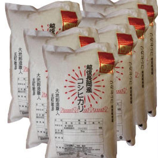 【H30新米】特別栽培米(農薬8割減)コシヒカリ 30kg(新潟県長岡産)