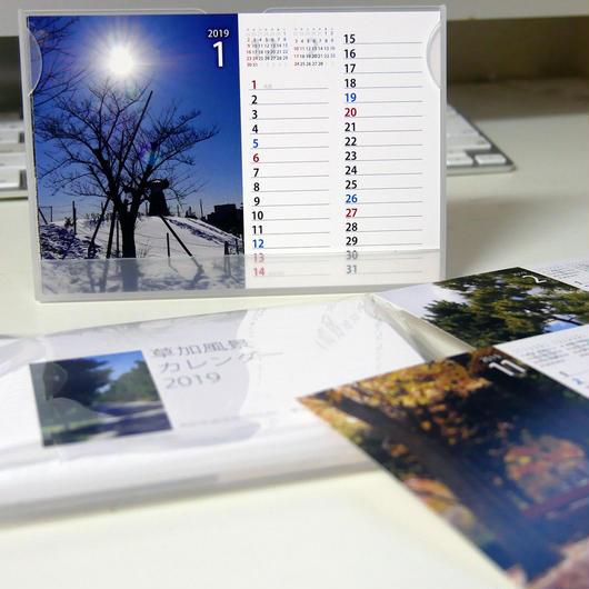 草加風景カレンダー2019