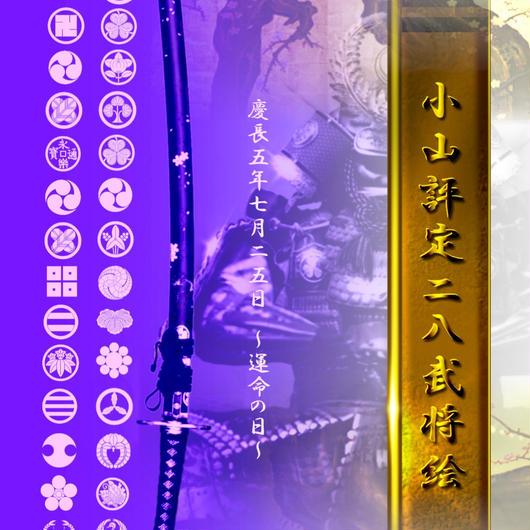 小山評定二八武将絵 1~14 4切ワイド額入りHG