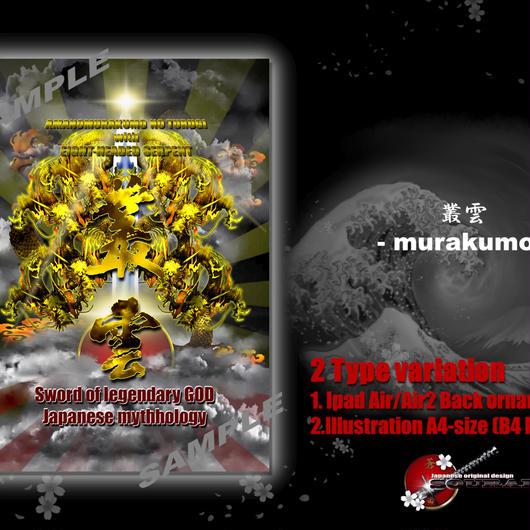叢雲 - murakumo -