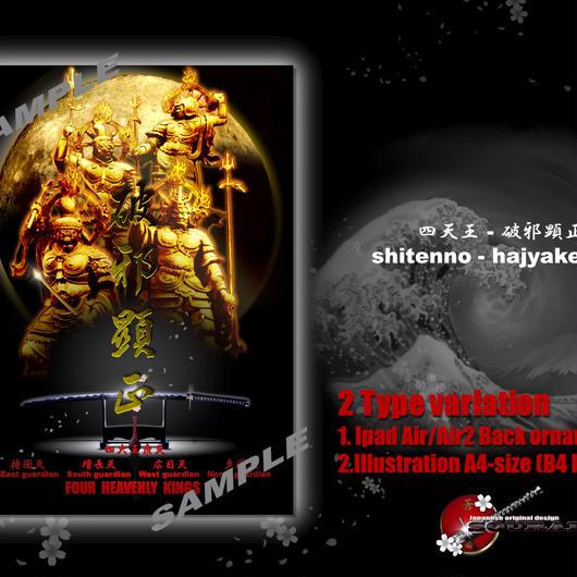 四天王-破邪顕正- shitenno -hajya kensyo