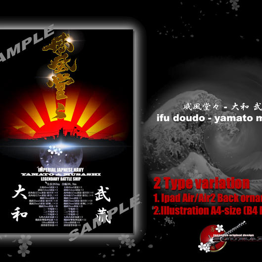 威風堂々-大和 武蔵- ifu doudo