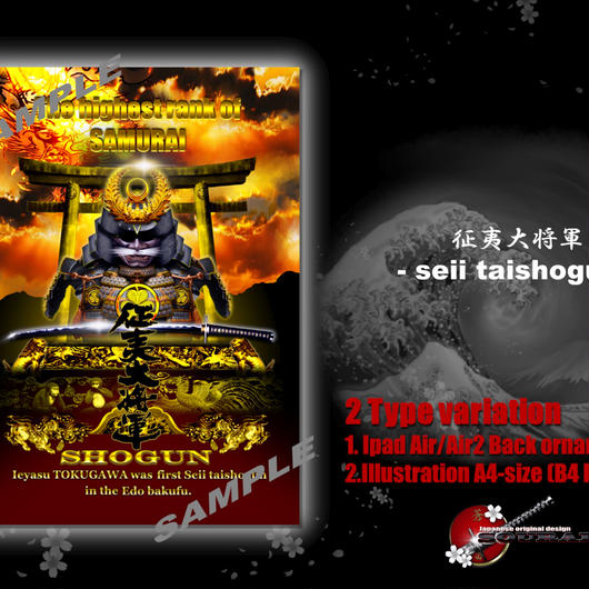 征夷大将軍 - seii taishogun -