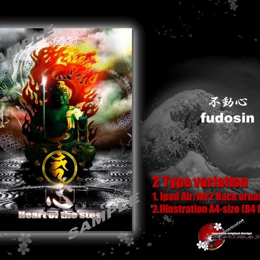 不動心  fudosin