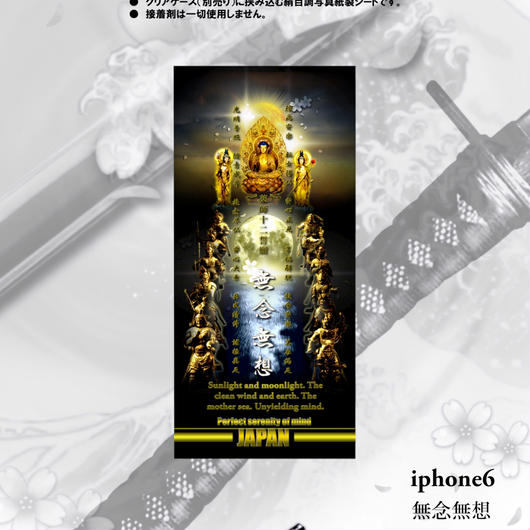 iphone 6 Back ornament sheet No4 無念無想