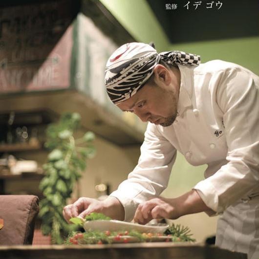 《 555円OFF!! 》55品のスパイスレシピ
