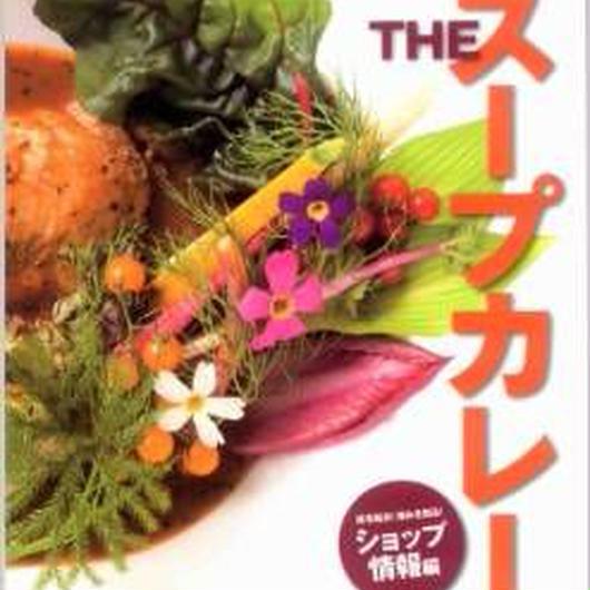 スープカレー店情報編 「THEスープカレー」