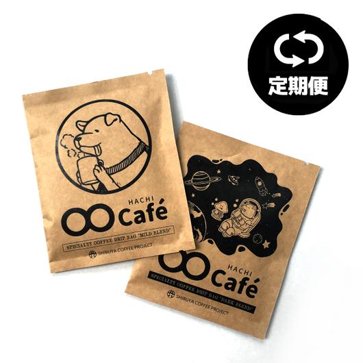 ∞Café定期便(7個入り) いつもお届けコース