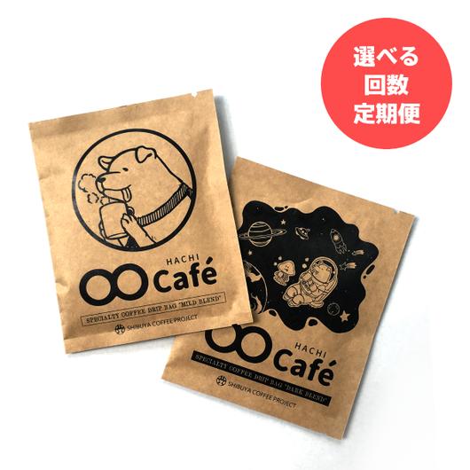 ∞Café定期便 (7個入り) 1回から選べるコース