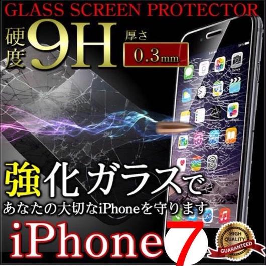 【全モデルあります。】iPhone 強化ガラス製画面保護フィルム