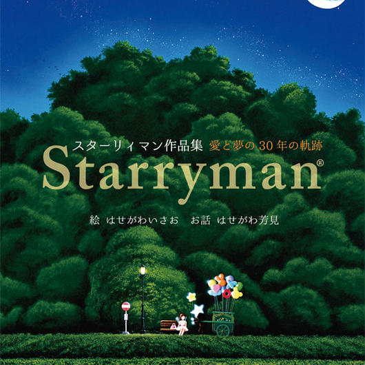 スターリィマン30周年記念作品集(1冊)