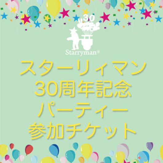 【11/3】スターリィマン30周年記念パーティー参加チケット