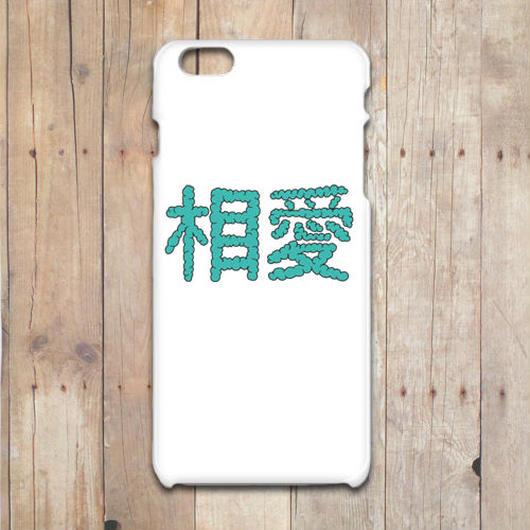 両思い(相愛)iPhone X/8/7/6/6s/5/5sケース