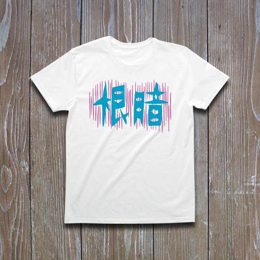 根暗 Tシャツ