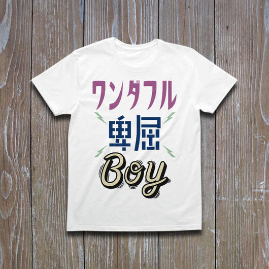 ワンダフル卑屈BOY  ver.2 Tシャツ