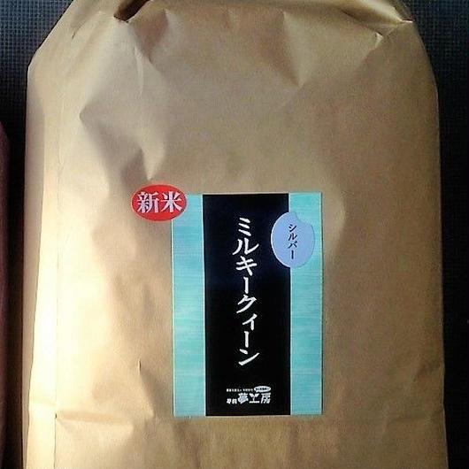 ミルキークイーン(白米)【2kg】¥1,490(税抜)
