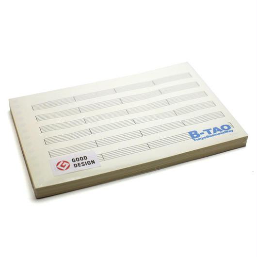 B-TAO五線紙6段4小節区切り 上質クリーム