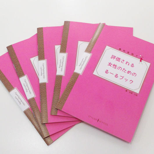 歯科医院で評価される女性のためのるーるブック5冊セット