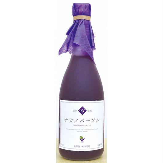 限定10セット【後藤農園】ナガノパープルジュース 720ml