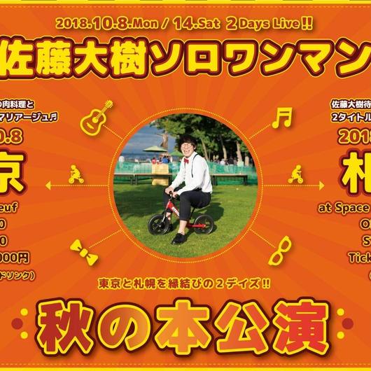 【佐藤大樹】10月14日 / 秋の本公演【札幌】
