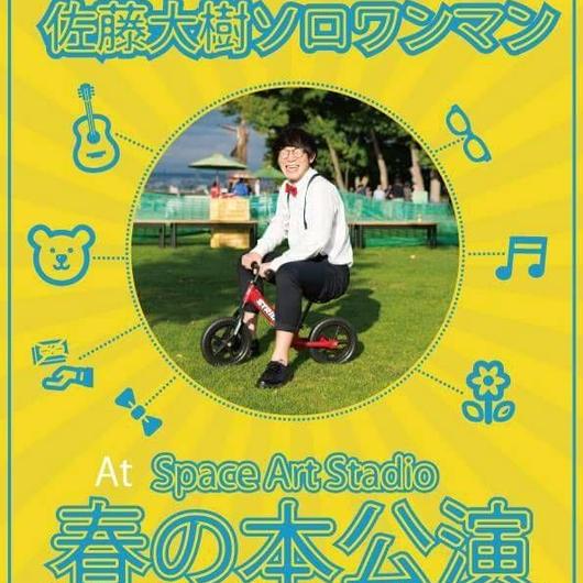 【通常販売】佐藤大樹ソロワンマンライブ 春の本公演【チケット】