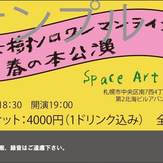 【お得な早割】佐藤大樹ソロワンマンライブ 春の本公演【チケット】