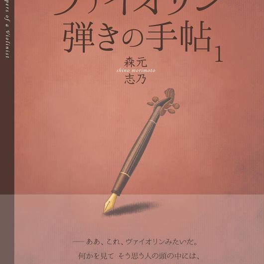 ヴァイオリン弾きの手帖 / 森元志乃 著