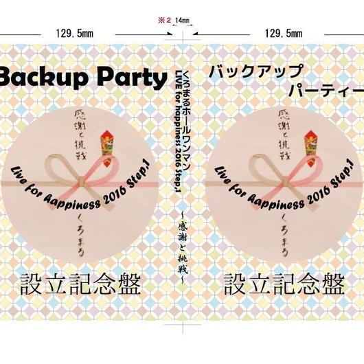 【くろまる】バックアップパーティー【入会】