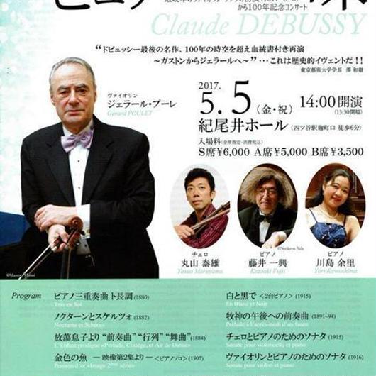 【ジェラール・プーレ】5月5日公演チケット S席