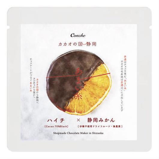 【コンチェ】静岡みかん×ハイチ70%ブラック