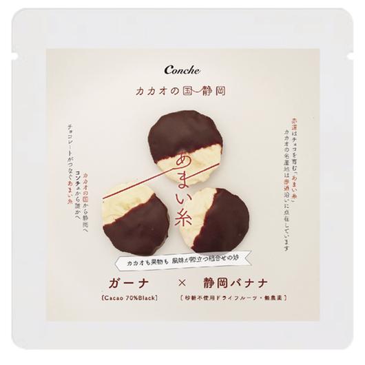 【コンチェ】静岡バナナ×ガーナ70%ブラック
