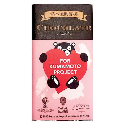 【テオブロマ】熊本復興支援チョコレート ミルク22g