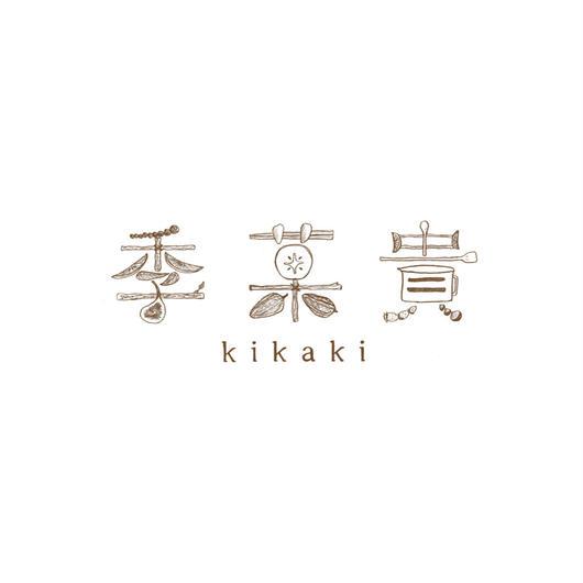 【店舗情報】季菓貴(キカキ)