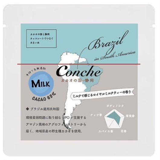【コンチェ】ブラジル カカオ65%ミルクチョコレート