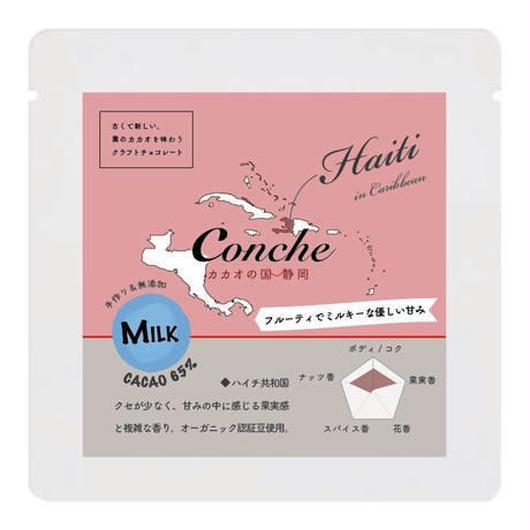 【コンチェ】ハイチ カカオ65%ミルクチョコレート