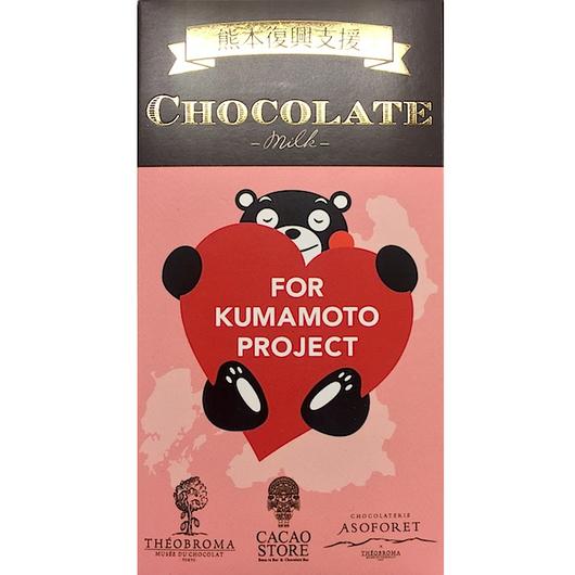 【テオブロマ】熊本復興支援チョコレート ミルク50g