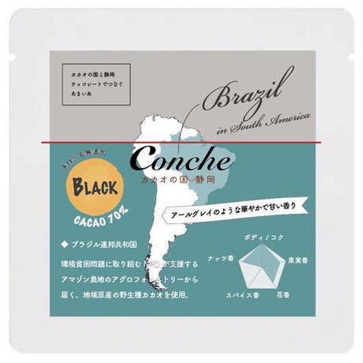 【コンチェ】ブラジル カカオ70%ブラックチョコレート