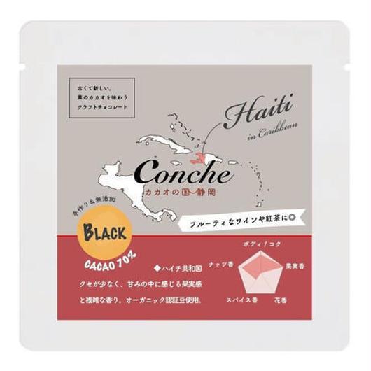【コンチェ】ハイチ カカオ70%ブラックチョコレート