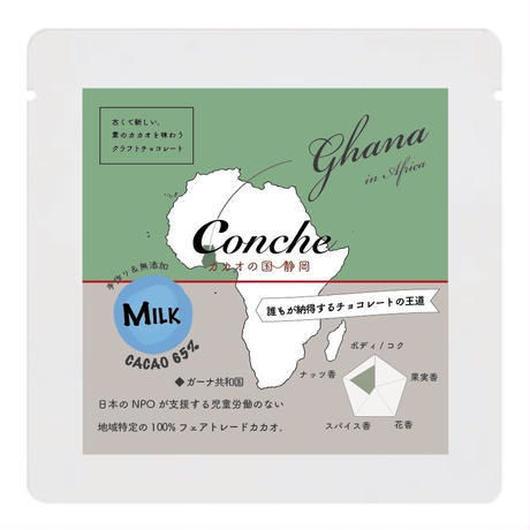 【コンチェ】ガーナ カカオ65%ミルクチョコレート