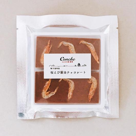 【コンチェ】桜えび醤油チョコレート