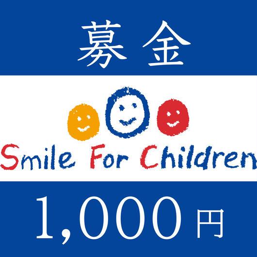 カンボジア学校建設基金 ボランティア募金箱 1000円