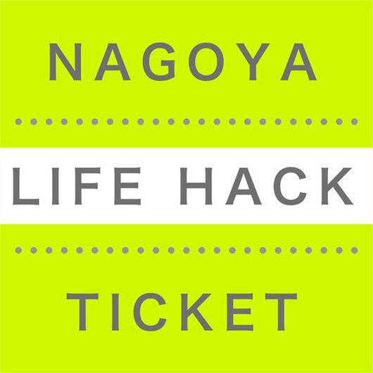 0702【名古屋】LIFE HACK 入場予約券(指定席無し)