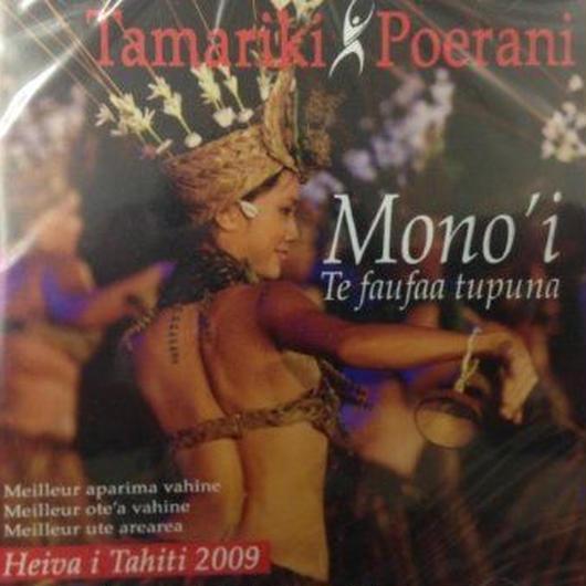 Heiva i Tahiti 2009「Mono'i」Te faufaa tupuna Tamariki Poerani タマリキポエラニ【CD】