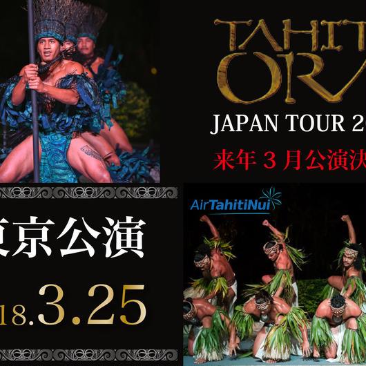 3/25(日)TAHITI ORA JAPAN TOUR 2018【東京公演A席】